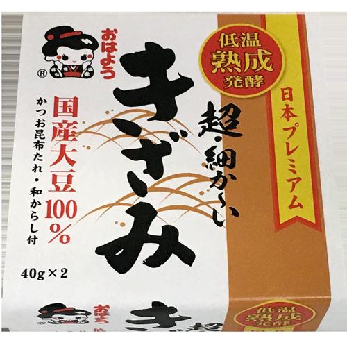 超・細か~い国産きざみ納豆ミニ2