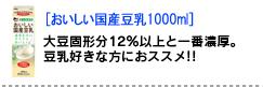 おいしい国産豆乳1000ml 6本入