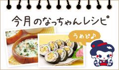 なっちゃんレシピ